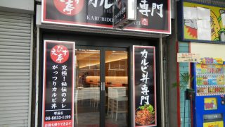 日本橋5丁目、オタロード近くにカルビ丼専門店『えびす亭』が開店。