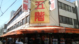大阪名物?五階百貨店。