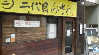長堀橋駅近くの『つけ麺二代目みさわ』がひっそりと閉店している。