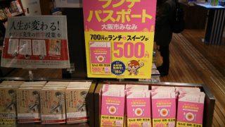 ランチパスポート大阪みなみ版が4/11より絶賛発売中。
