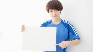 香川真司選手のサインが無料で見れる場所がある。