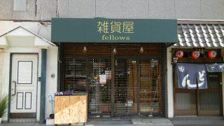 東心斎橋にあった『雑貨屋fellows』が閉店している。