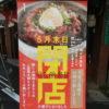 日本橋の人気店の肉丼専門『富士晃』が5月の末で閉店するみたい