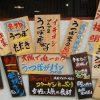 西心斎橋に大阪初のうつぼ専門店がOPENしている。