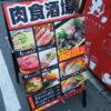 心斎橋に『炭焼ごちそうバル・ぴたり』ってお店がOPENしてる。