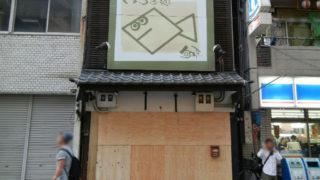 道頓堀の『魚や旬平』が改装工事をしている5/19から営業再開