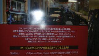 東心斎橋にカルフォルニアをコンセプトにしたお店を作ってる。