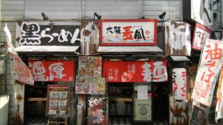 第1回ミナミつーしん・ラーメン食べ歩きの旅『大阪麦風』