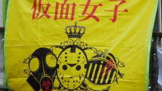 戎橋(ひっかけ橋)の下で仮面女子ってアイドルが無料ライブをしてた