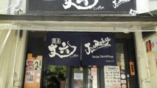 第2回ミナミつーしん・ラーメン食べ歩きの旅『麺屋・丈六』