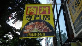 肉(29)の日なんで『道頓堀・肉劇場』でハラミ丼を食べてみた