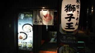 第5回ミナミつーしん・ラーメン食べ歩きの旅『札幌らーめん獅子王』