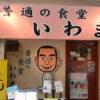裏ナンバの普通の食堂がコスパ抜群?限定10食のとり玉天丼とは?