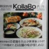 ヨーロッパ通りに炭火焼肉・韓国料理kollaboてお店ができてる