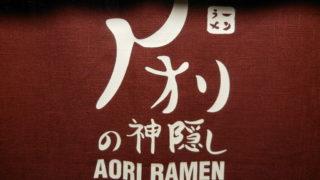 第3回ミナミつーしん・ラーメン食べ歩きの旅『アオリの神隠し』