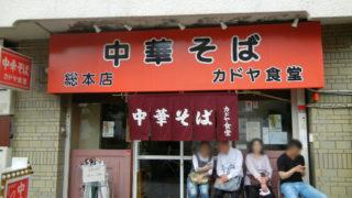 第4回ミナミつーしん・ラーメン食べ歩きの旅『カドヤ食堂』