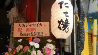 宗右衛門町に作ってたお店がOPENしている『大阪ジャマイカ』