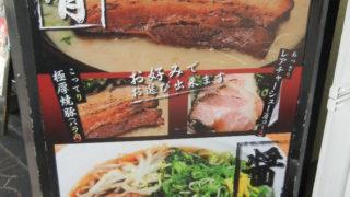 第11回ミナミつーしん・ラーメン食べ歩きの旅『極厚焼豚・天翔』