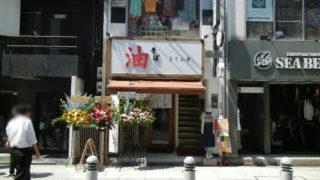 アメリカ村に『油そば・きりん寺』ってお店ができている。