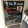 第7回ミナミつーしん・ラーメン食べ歩きの旅『きりん寺』