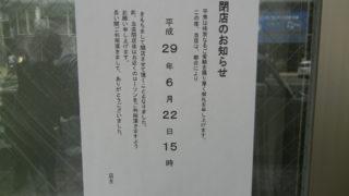 日本橋のオタクの殿堂の跡地にあったローソンが閉店している。