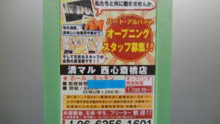 西心斎橋に『満マル』って居酒屋を作ってる7/8にOPEN予定