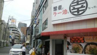 日本橋に『蕎麦とラー油で幸なった。』ってお店がOPENしている