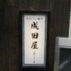 東心斎橋に『Halal麺亭・成田屋 大阪ミナミ店』がOPEN。