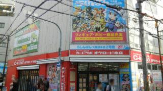 オタロードに『カードラボ・オタロード本店』が7月7日にOPEN