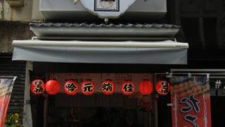 道頓堀に新たなたこ焼屋ができている、寿司の板前が作る極上たこ焼。