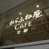 阿倍野キューズモールに『からふね屋・CAFE』がOPENしている
