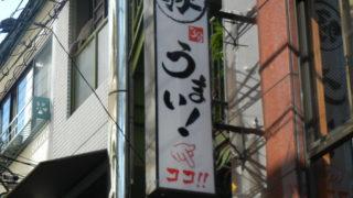 座裏に『BUTAMARU38』っていう豚の焼肉店ができてる。