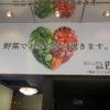 宗右衛門町に『カジュアル鉄板四季』ってお店ができている。