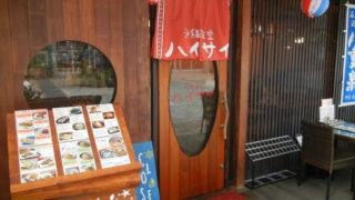 なんばこめじるしに『沖縄食堂 ハイサイ』ってお店ができてるみたい