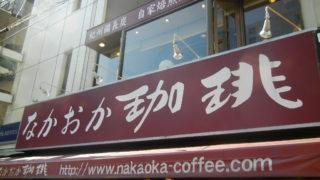 老舗喫茶店のなかおか珈琲なんば店が7月31日で閉店するみたい