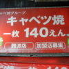 難波のB級グルメと言えば『キャベツ焼』1枚140円でコスパ抜群。