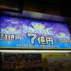 サマージャンボ宝くじを南海難波駅構内1階宝くじ売場で買ってきた