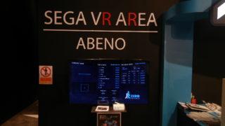 北米でNO1ウォーキング形VRが関西初上陸で阿倍野にOPEN