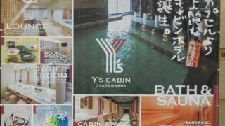 道頓堀に『ワイズキャビン大阪難波』ってキャビンホテルができてる。