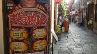 毎年8月10日・11日に恒例の法善寺横丁祭りが今年もやってる。