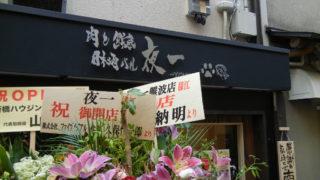 道頓堀に『肉と鮮魚・日本酒バル・夜一』ってお店がNEWOPEN。