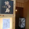 大阪・難波に『九州の旬・博多廊』ってお店ができるみたい。