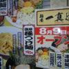 日本橋・オタロードに『麺屋・一真道』ってお店ができてたみたい。