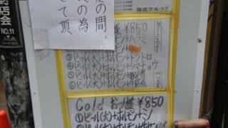 ミナミの人気ホルモン焼き屋『難波マルフク』が改装工事中。