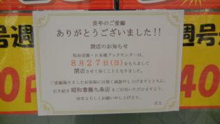 近鉄日本橋駅近くにあった『日本橋ブックセンター』が閉店している。