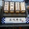 難波千日前で『若狭寿司』って店舗をつくっているみたい。
