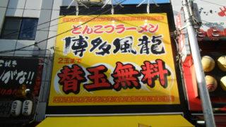 第9回ミナミつーしん・ラーメン食べ歩きの旅『博多風龍』