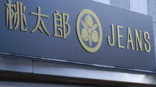 堀江に『桃太郎ジーンズ』の直営店がNEW・OPENしている。