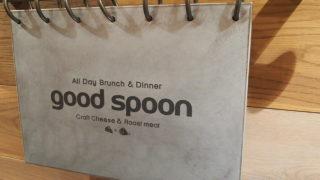 なんばCITYに『good spoon』ってお店ができてる。