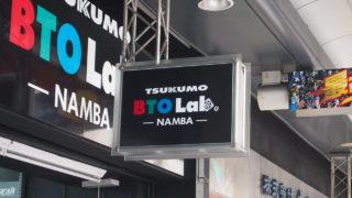 日本橋オタロードの近くに『ツクモなんば店』がNEWOPENしている。